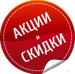 Скидки и акции в Беларуси